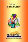 Χημεία Β Γυμνασίου