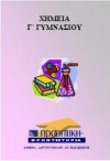 Χημεία Γ Γυμνασίου