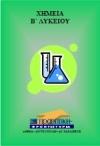 Χημεία Κατ. Β Λυκείου